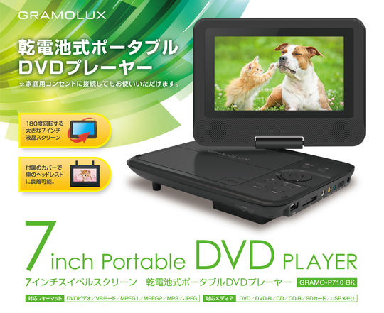【新品】【GR】P710 BK/7型 ポータブルDVDプレーヤー 黒/グラモラックス