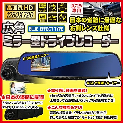 【新品】IFD 広角ミラー型ドライブレコーダー IFD−438/威風堂