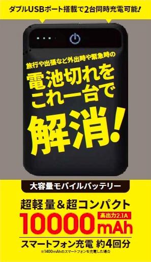 威風堂 10000mAhコンパクトモバイルバッテリー ブラック