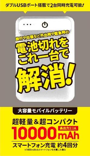 威風堂 10000mAhコンパクトモバイルバッテリー ホワイト