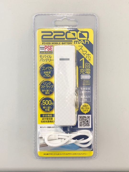 威風堂 モバイルバッテリー 2200mAh