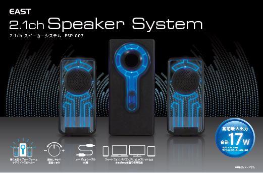 【新品】2.1ch スピーカーシステム ESP−007