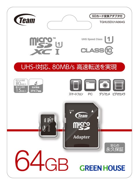GREEN-HOUSE&TEAM MicroSDXC 64GB