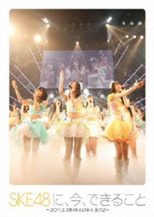 【中古】SKE48に、今、できること 2011.05.02 @AKAS… 【DVD】/SKE48