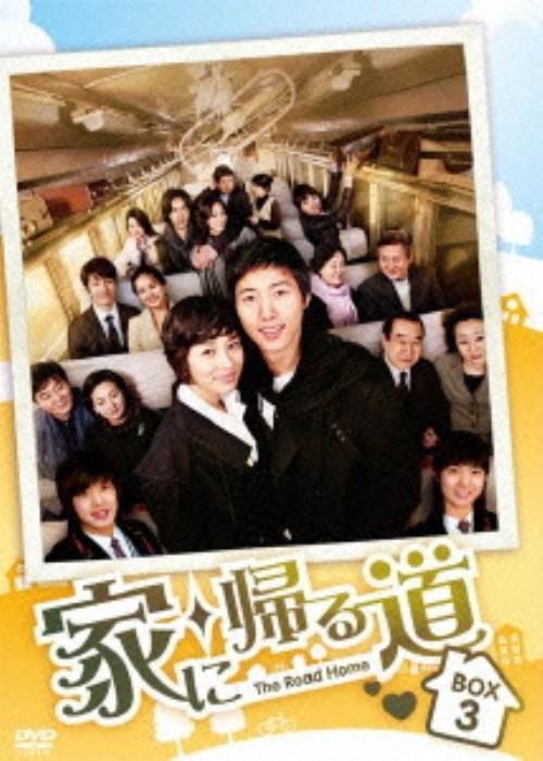 【中古】3.家に帰る道 BOX 【DVD】/イ・サンウ