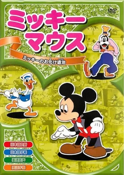 【中古】特)3.ミッキーマウス ミッキーのお化け退治 【DVD】