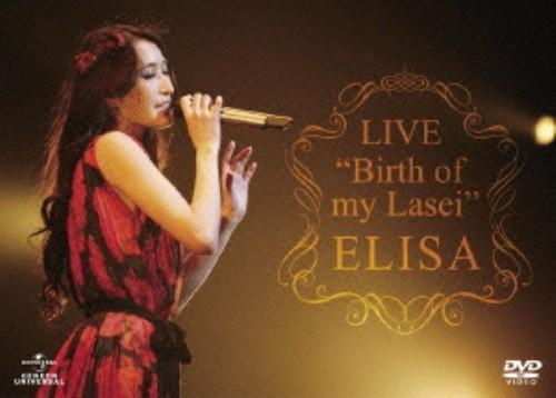 【中古】ELISA/LIVE Birth of my Lasei 【DVD】/ELISA