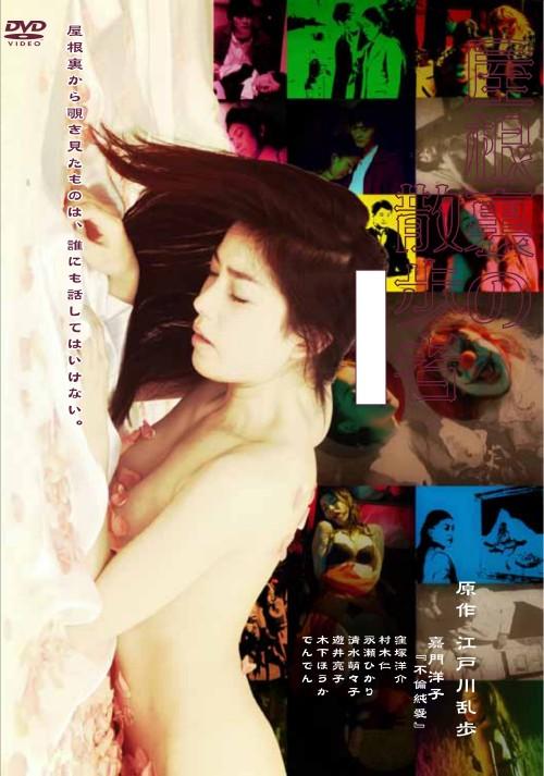 【中古】【HC】屋根裏の散歩者 劇場公開版 【DVD】/嘉門洋子