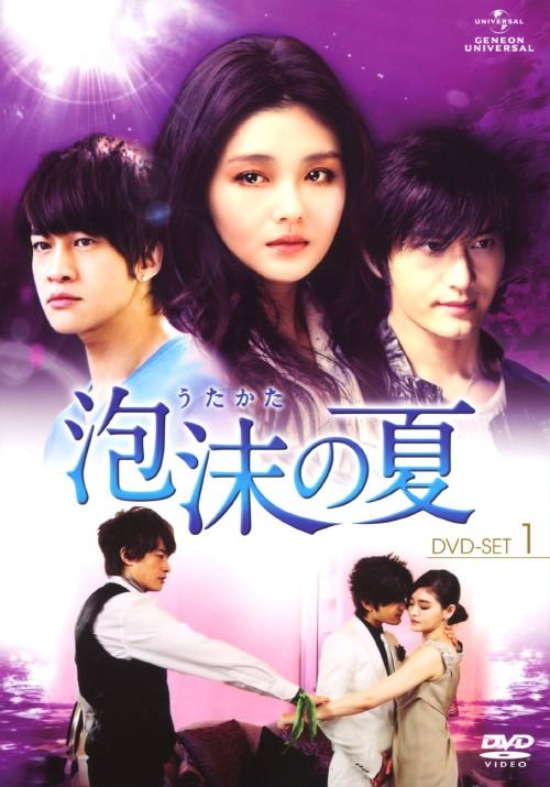 【中古】1.泡沫(うたかた)の夏 SET 【DVD】/バービィー・スー