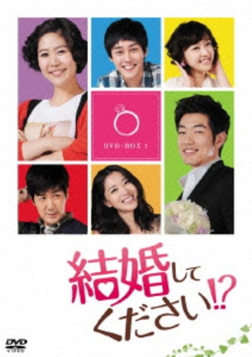 【中古】1.結婚してください!? BOX 【DVD】/イ・ジョンヒョク