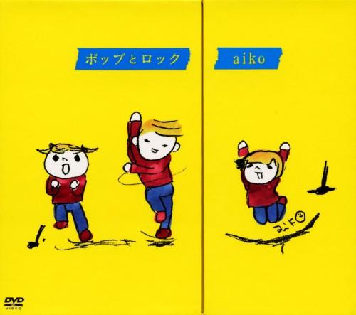 【中古】aiko/ポップとロック 【DVD】/aiko