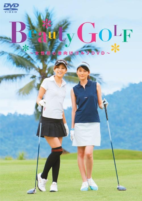 【中古】Beauty GOLF 女性初心者向けゴルフ 【DVD】/金谷多一郎