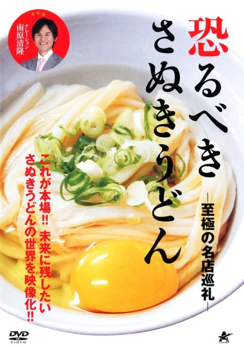 【中古】恐るべきさぬきうどん 至極の名店巡礼 【DVD】/南原清隆