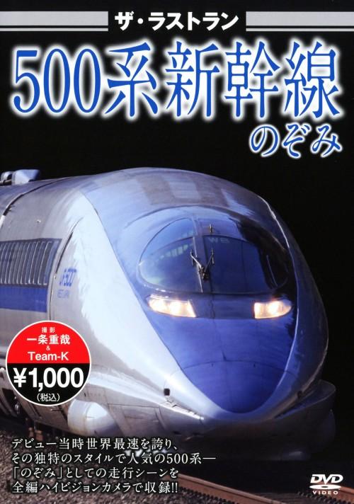 【中古】ザ・ラストラン 500系新幹線のぞみ 【DVD】