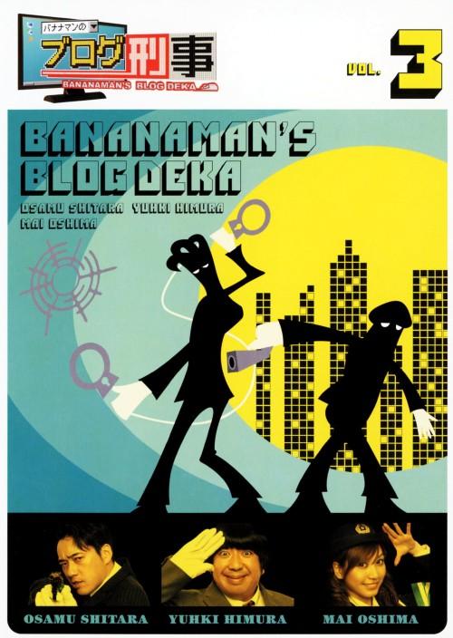 【中古】3.バナナマンのブログ刑事 【DVD】/バナナマン