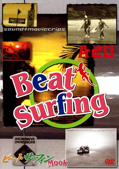 【中古】ビート サーフィン Beat Surfing Mook 【DVD】/シェーン・バロン