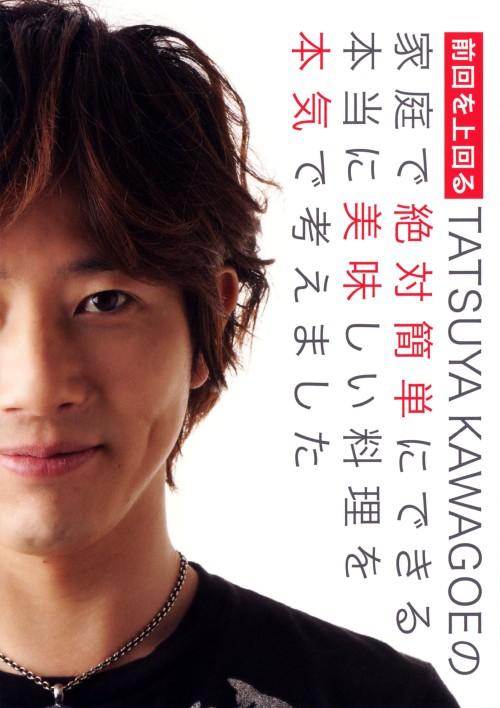 【中古】前回を上回る TATSUYA KAWAGOEの家庭で絶… 【DVD】/川越達也
