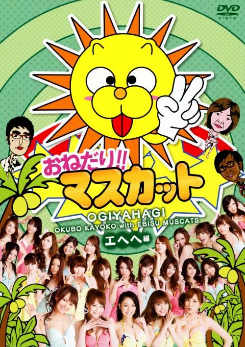 【中古】おねだり!!マスカット エヘヘ編 【DVD】/おぎやはぎ