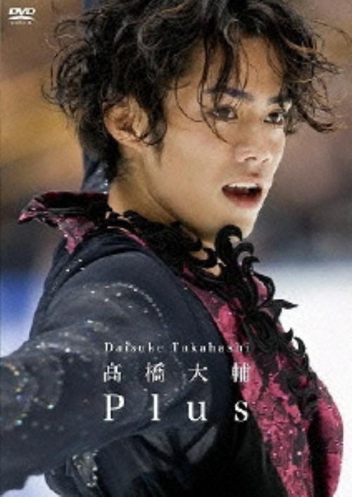 【中古】��橋大輔 Plus 【DVD】/��橋大輔