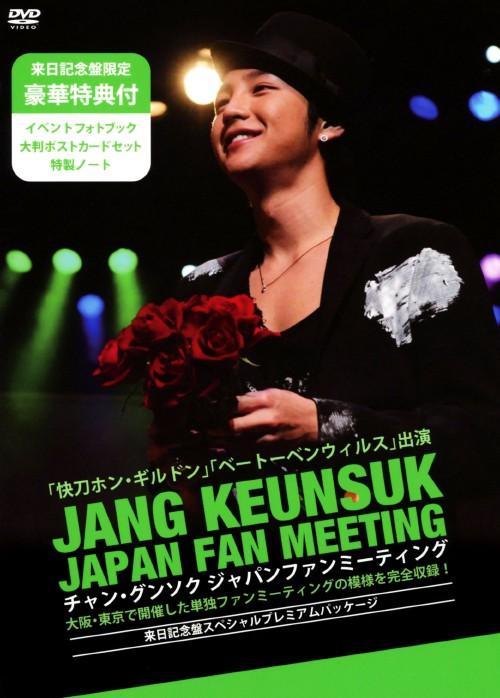 【中古】初限)チャン・グンソク ジャパンファンミーティング 来日… 【DVD】/チャン・グンソク