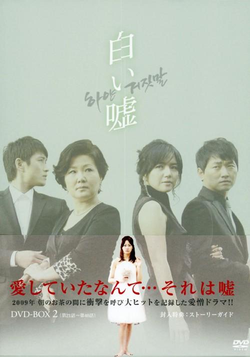【中古】2.白い嘘 BOX 【DVD】/シン・ウンギョン