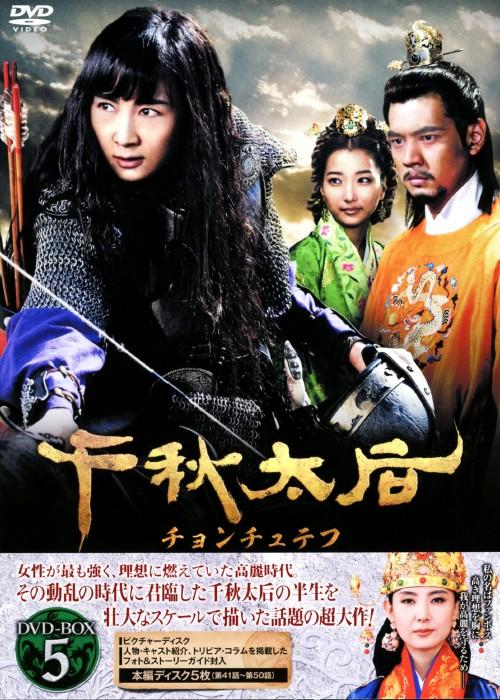 【中古】5.千秋太后(チョンチュテフ)BOX 【DVD】/チェ・シラ