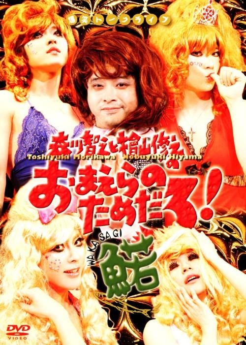 【中古】森川智之と檜山修之のおま…魚若 WAKASAGI 【DVD】/森川智之