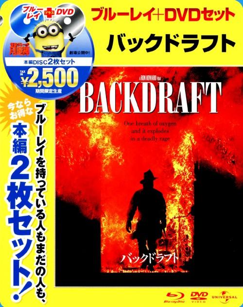 【中古】バックドラフト ブルーレイ&DVDセット 【ブルーレイ】/カート・ラッセル