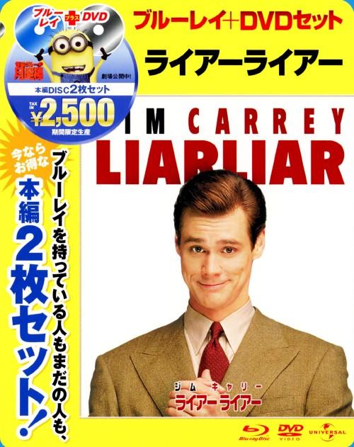 【中古】期限)ライアーライアー ブルーレイ&DVDセット 【ブルーレイ】/ジム・キャリー