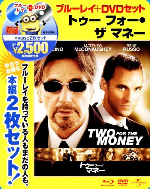 【中古】期限)トゥー・フォー・ザ・マネー ブルーレイ&DVDセット 【ブルーレイ】/アル・パチーノ