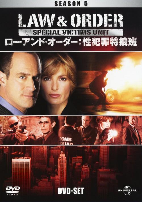 【中古】Law & Order 性犯罪特捜班 5th セット 【DVD】/クリストファー・メローニ