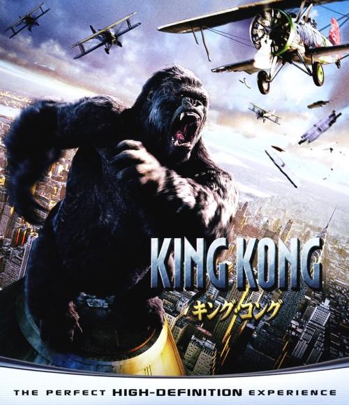 【中古】期限)キング・コング (2005) ブルーレイ&DVDセット 【ブルーレイ】/ナオミ・ワッツ