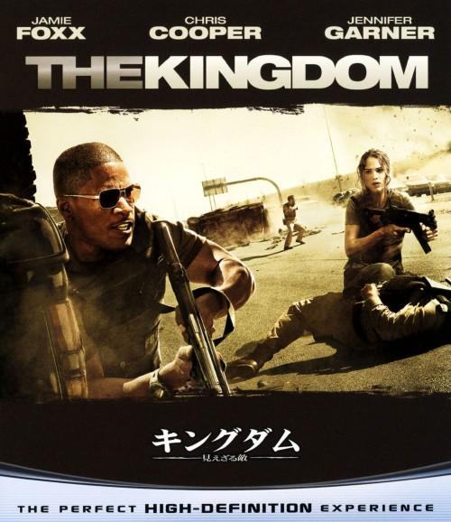 【中古】キングダム 見えざる敵 ブルーレイ&DVDセット 【ブルーレイ】/ジェイミー・フォックス