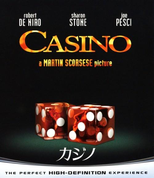【中古】カジノ ブルーレイ&DVDセット 【ブルーレイ】/ロバート・デ・ニーロ