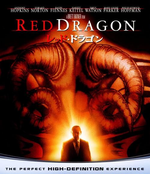 【中古】レッド・ドラゴン ブルーレイ&DVDセット 【ブルーレイ】/アンソニー・ホプキンス