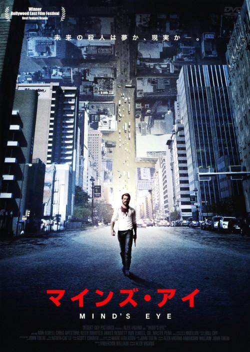 【中古】マインズ・アイ (2009) 【DVD】/ロン・エルウェル