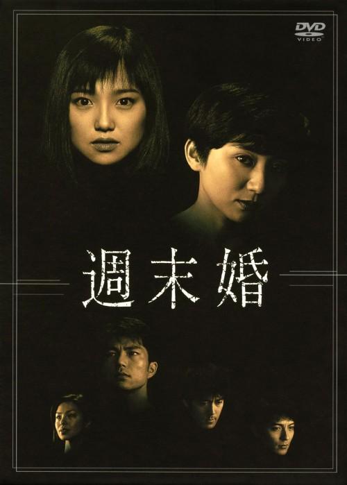 【中古】週末婚 BOX 【DVD】/永作博美