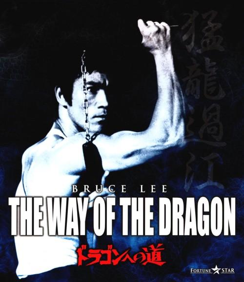 【中古】ドラゴンへの道 【ブルーレイ】/ブルース・リー