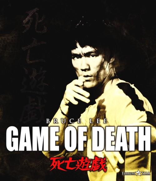 【中古】死亡遊戯 【ブルーレイ】/ブルース・リー