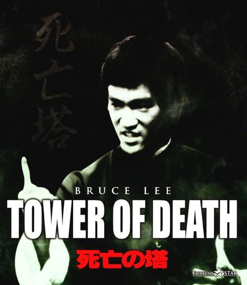【中古】死亡の塔 【ブルーレイ】/ブルース・リー