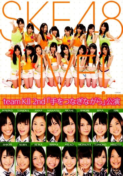 【中古】SKE48(TeamK2) 2nd 手をつなぎながら 公演 【DVD】/SKE48