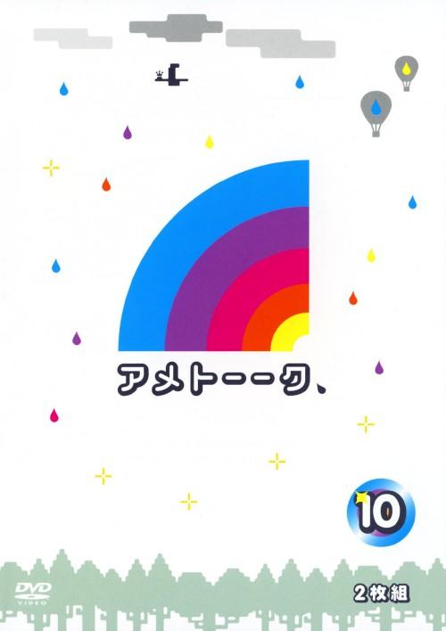 【中古】10.アメトーーク 【DVD】/雨上がり決死隊