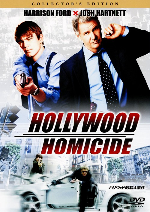 【中古】ハリウッド的殺人事件 コレクターズ・ED 【DVD】/ハリソン・フォード