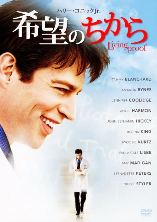 【中古】希望のちから【DVD】/ハリー・コニック・Jr.