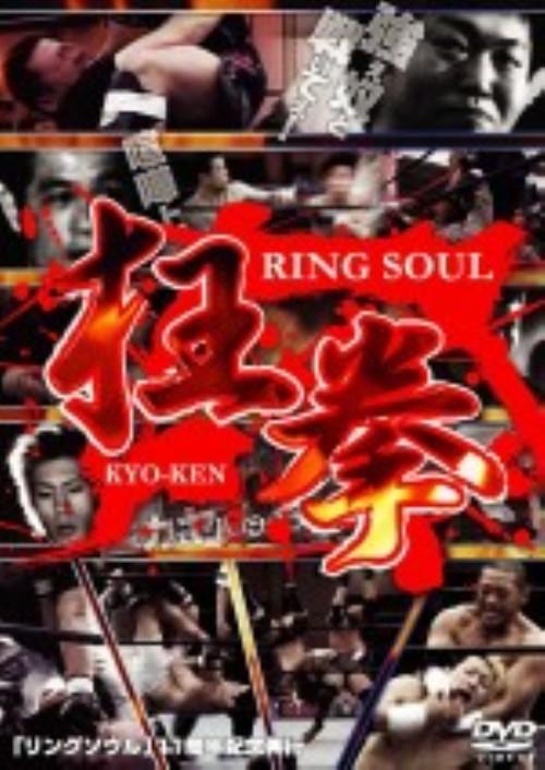 【中古】RING SOUL 狂拳 KYO-KEN 神戸の陣 【DVD】/松田剛之