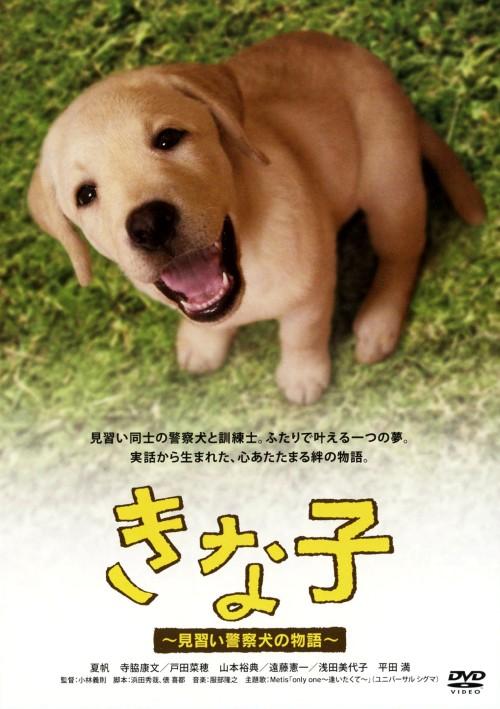 【中古】きな子 〜見習い警察犬の物語〜 【DVD】/夏帆