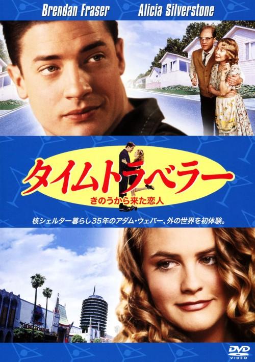 【中古】タイムトラベラー きのうから来た恋人 【DVD】/ブレンダン・フレイザー
