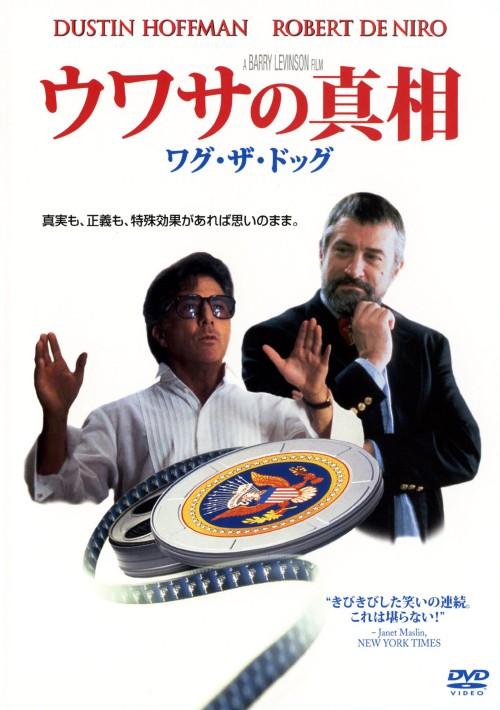 【中古】ワグ・ザ・ドック ウワサの真相 【DVD】/ロバート・デ・ニーロ