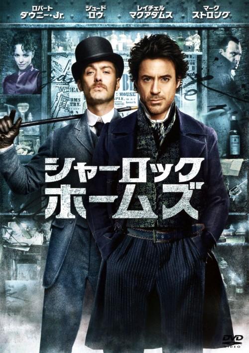 【中古】シャーロック・ホームズ (2009) 【DVD】/ロバート・ダウニー・Jr.