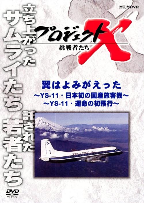 【中古】プロジェクトX 挑戦者たち 翼はよみがえった… 【DVD】